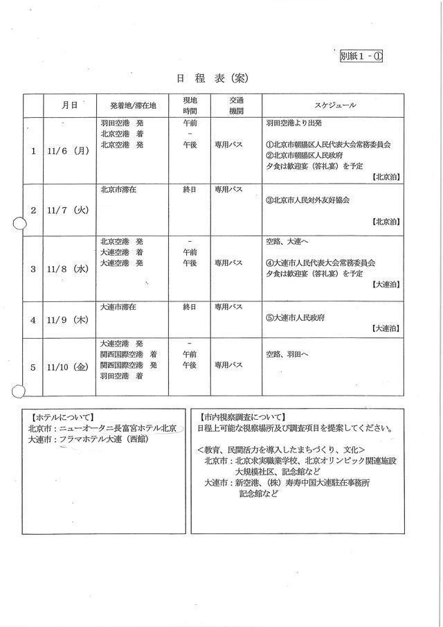 640_2017年親善訪問調査_中国2.jpg