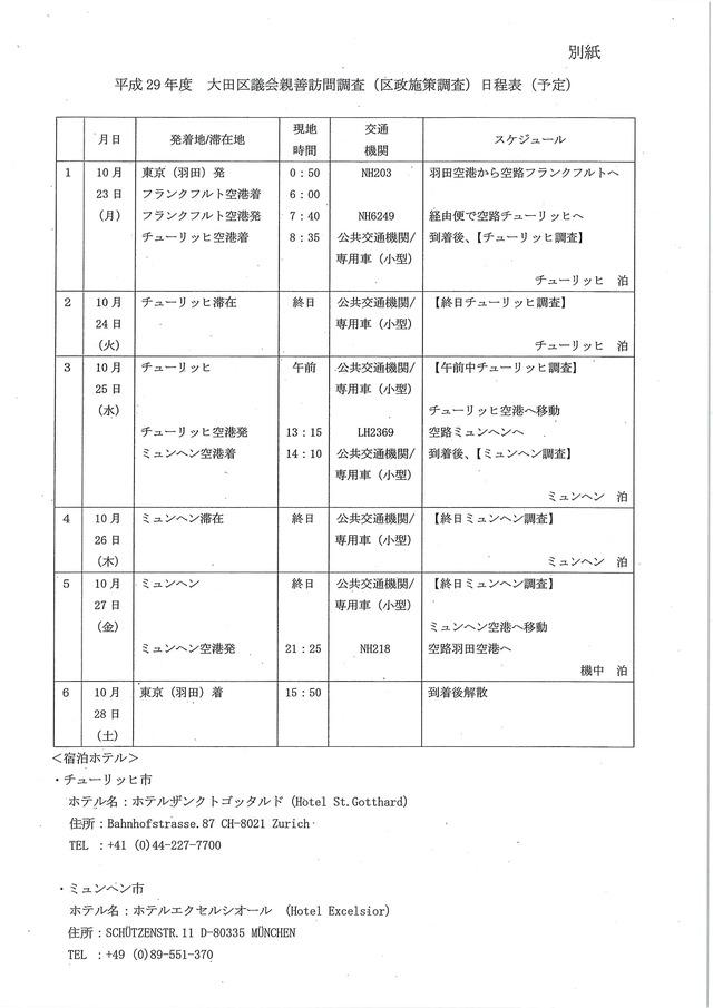 640_2017年親善訪問調査_欧州2.jpg